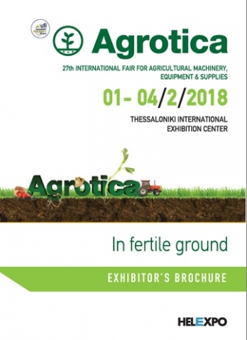 Συμμετοχή στη διεθνή έκθεση Αgrotica 2018 στη Θεσσαλονίκη